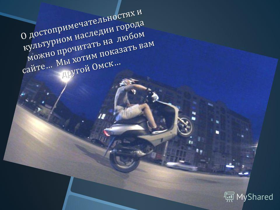 О достопримечательностях и культурном наследии города можно прочитать на любом сайте … Мы хотим показать вам другой Омск …