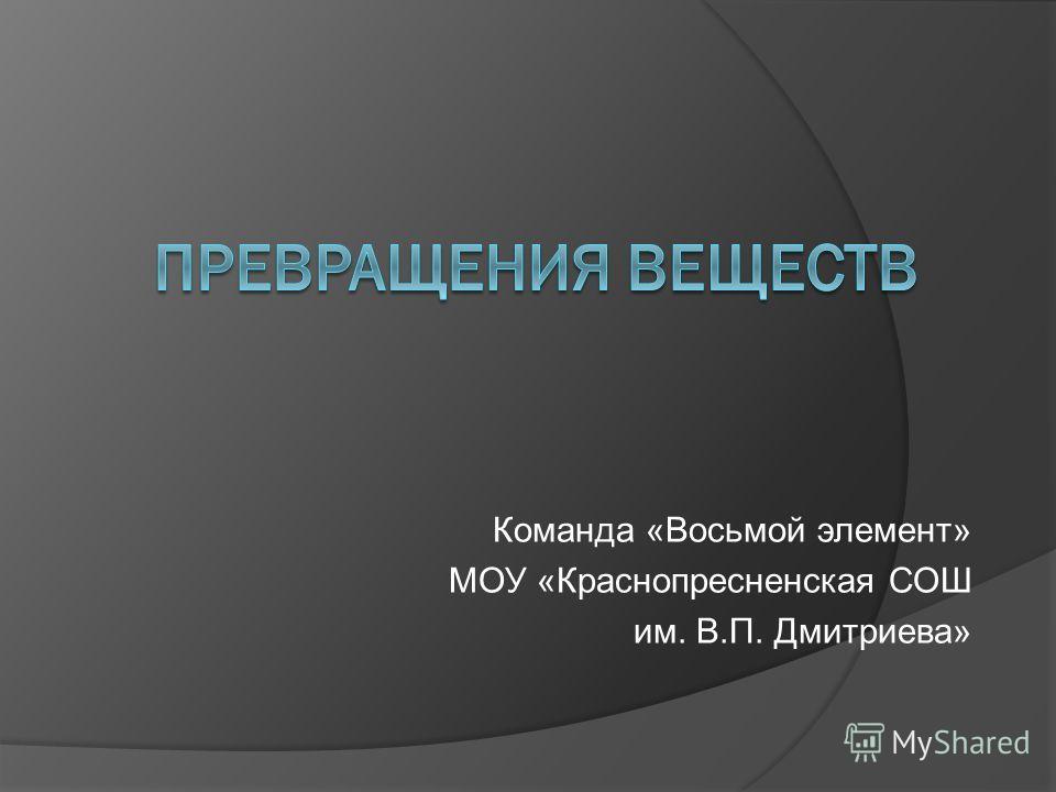 Команда «Восьмой элемент» МОУ «Краснопресненская СОШ им. В.П. Дмитриева»