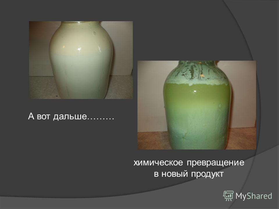 А вот дальше……… химическое превращение в новый продукт