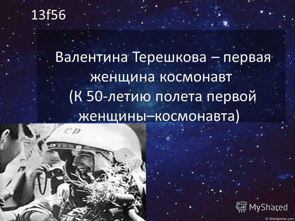 Валентина Терешкова – первая женщина космонавт (К 50-летию полета первой женщины–космонавта). 13f56