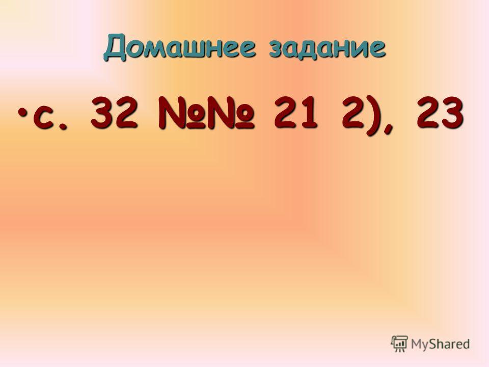 Домашнее задание с. 32 21 2), 23с. 32 21 2), 23