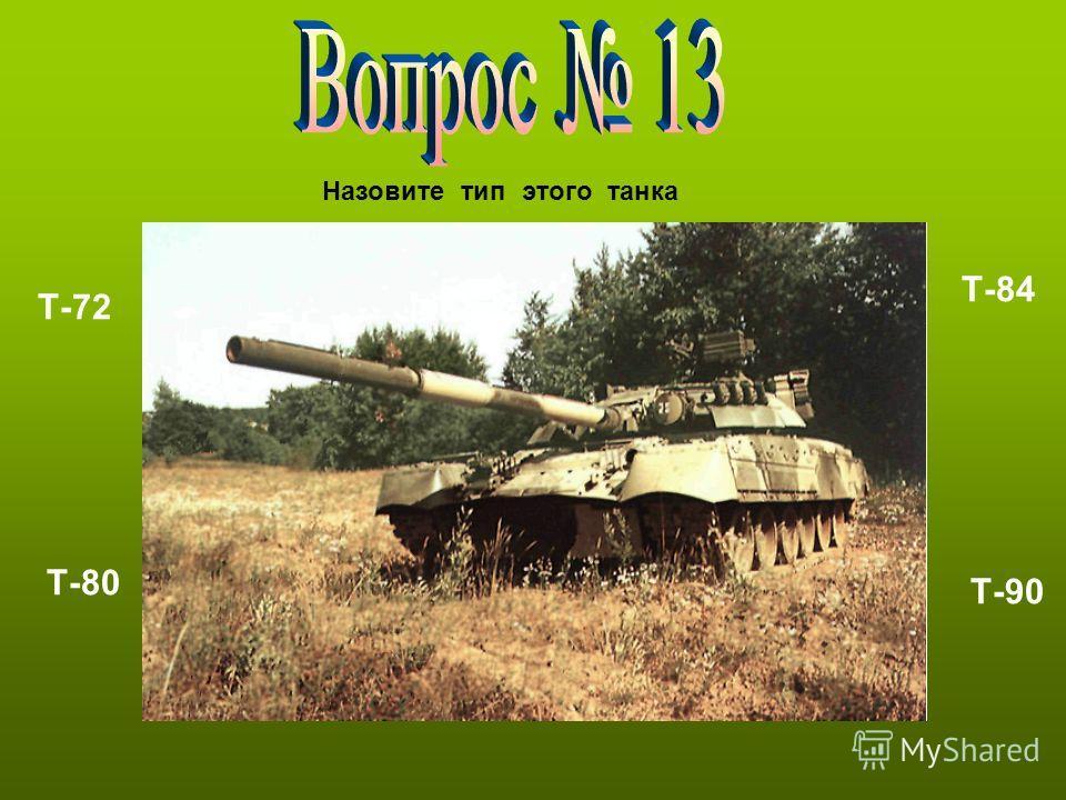 Назовите тип этого танка Т-72 Т-80 Т-84 Т-90