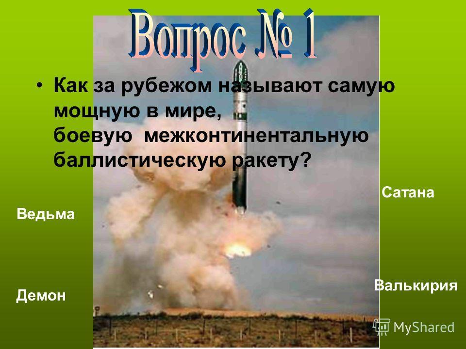 Как за рубежом называют самую мощную в мире, боевую межконтинентальную баллистическую ракету? Ведьма Демон Сатана Валькирия