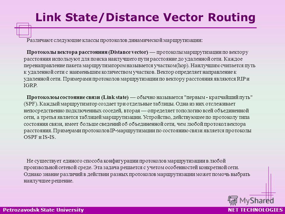 Petrozavodsk State UniversityNET TECHNOLOGIES Link State/Distance Vector Routing Различают следующие классы протоколов динамической маршрутизации: Протоколы вектора расстояния (Distance vector) протоколы маршрутизации по вектору расстояния используют