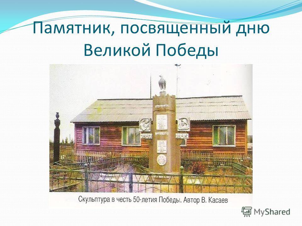 Памятник, посвященный дню Великой Победы
