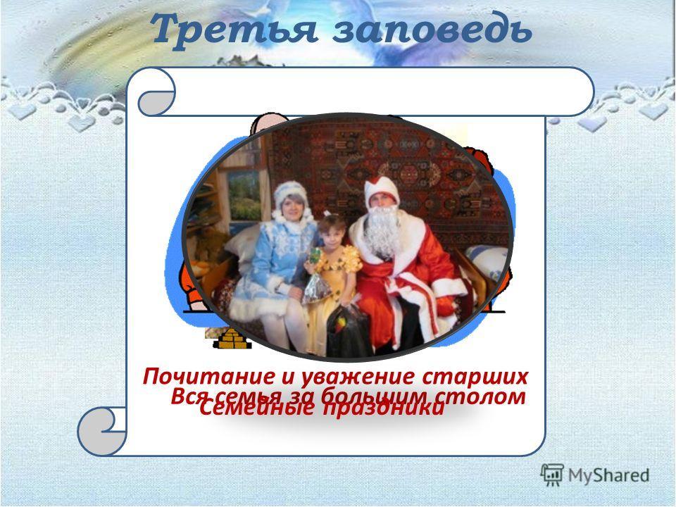 Семейные ценности Почитание и уважение старших Вся семья за большим столом Семейные праздники