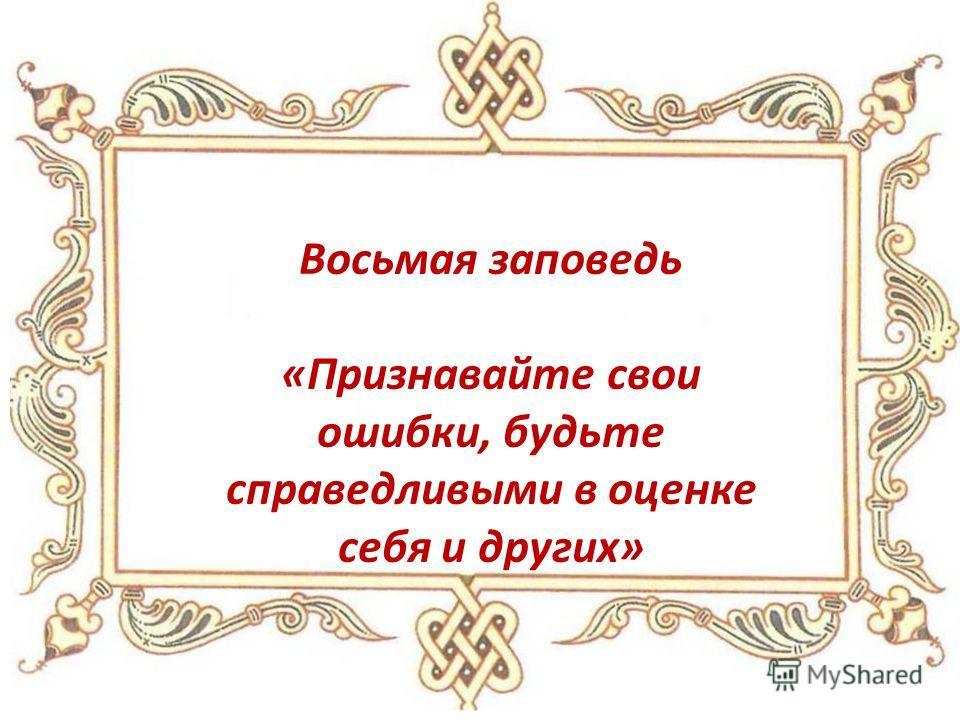 «Признавайте свои ошибки, будьте справедливыми в оценке себя и других»