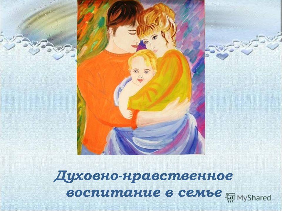 Духовно-нравственное воспитание в семье