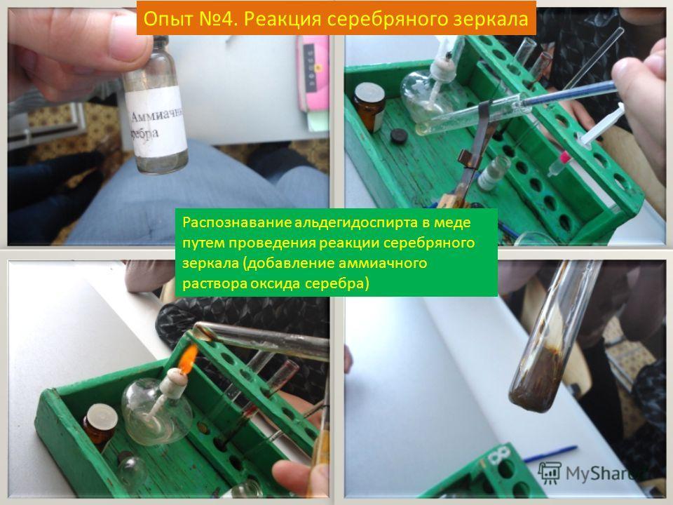 Распознавание альдегидоспирта в меде путем проведения реакции серебряного зеркала (добавление аммиачного раствора оксида серебра) Опыт 4. Реакция серебряного зеркала