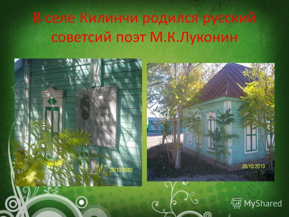 В селе Килинчи родился русский советсий поэт М.К.Луконин