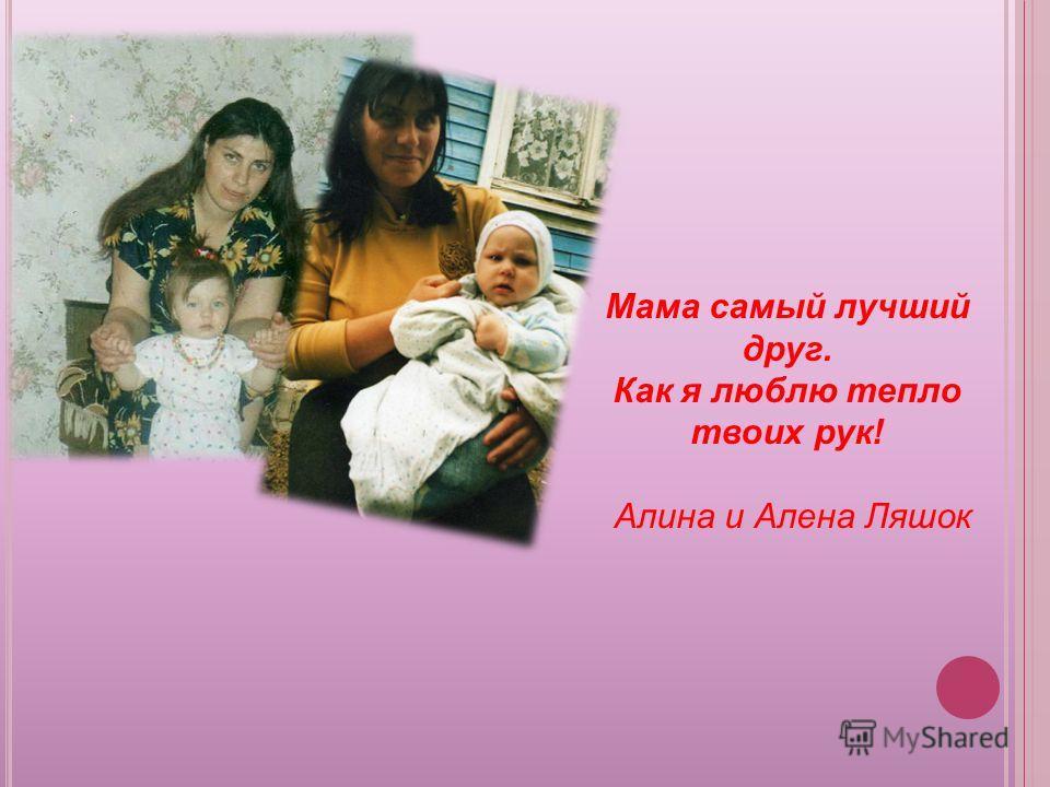 Мама самый лучший друг. Как я люблю тепло твоих рук! Алина и Алена Ляшок