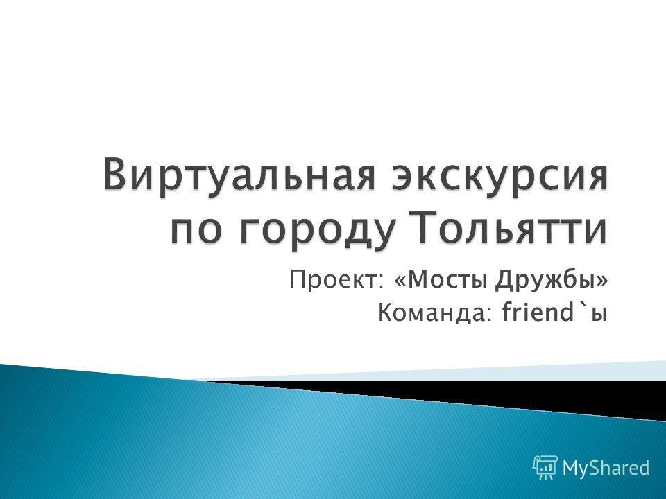 Проект: «Мосты Дружбы» Команда: friend`ы