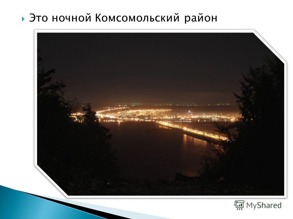 Это ночной Комсомольский район