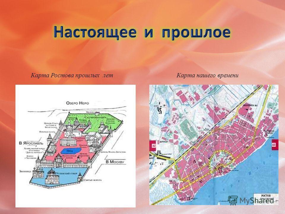 Карта Ростова прошлых летКарта нашего времени