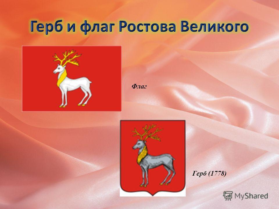 Герб (1778) Флаг