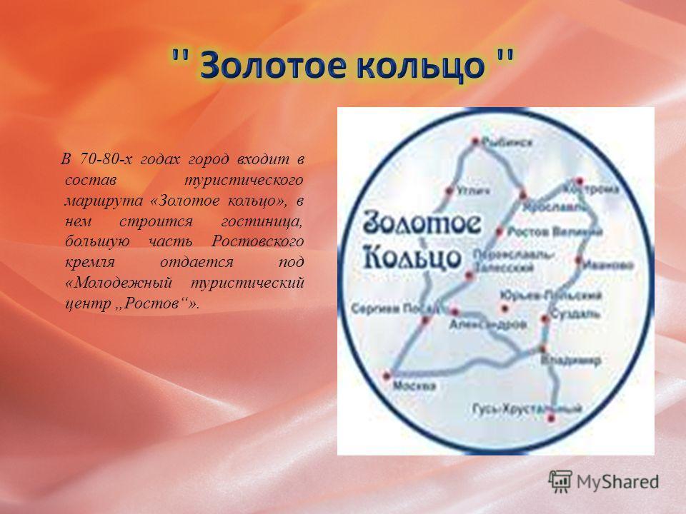 В 70-80-х годах город входит в состав туристического маршрута «Золотое кольцо», в нем строится гостиница, большую часть Ростовского кремля отдается под «Молодежный туристический центр Ростов».