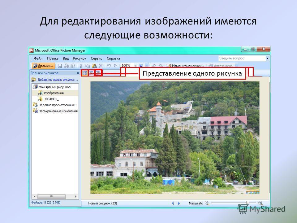 Для редактирования изображений имеются следующие возможности: Кнопки представления изображенийПредставление эскизовПредставление диафильмаПредставление одного рисунка