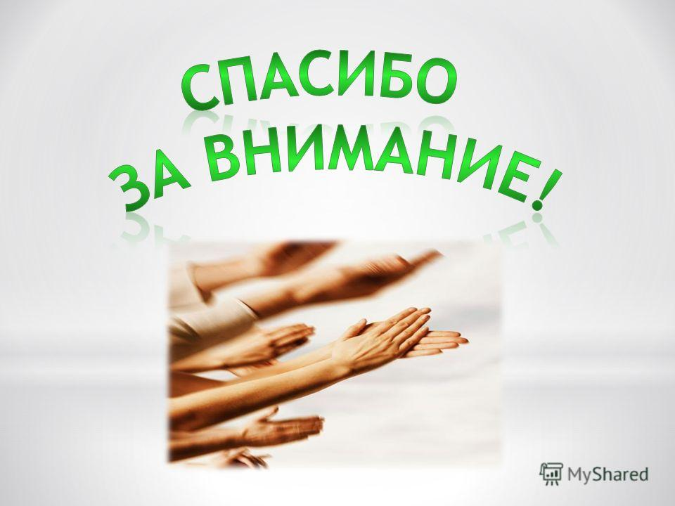 Акилова М. Р. Коногова Л. В. Папельникова Т. Н. Федорова Е. Н. Кондрашкина Ю. Н.