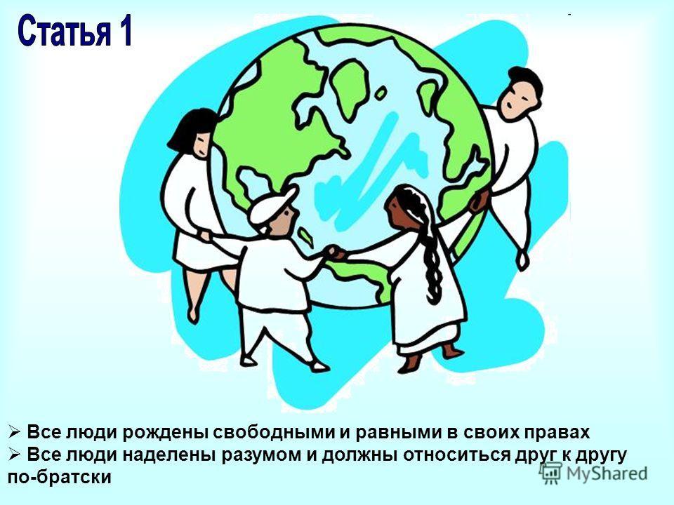 Все люди рождены свободными и равными в своих правах Все люди наделены разумом и должны относиться друг к другу по-братски