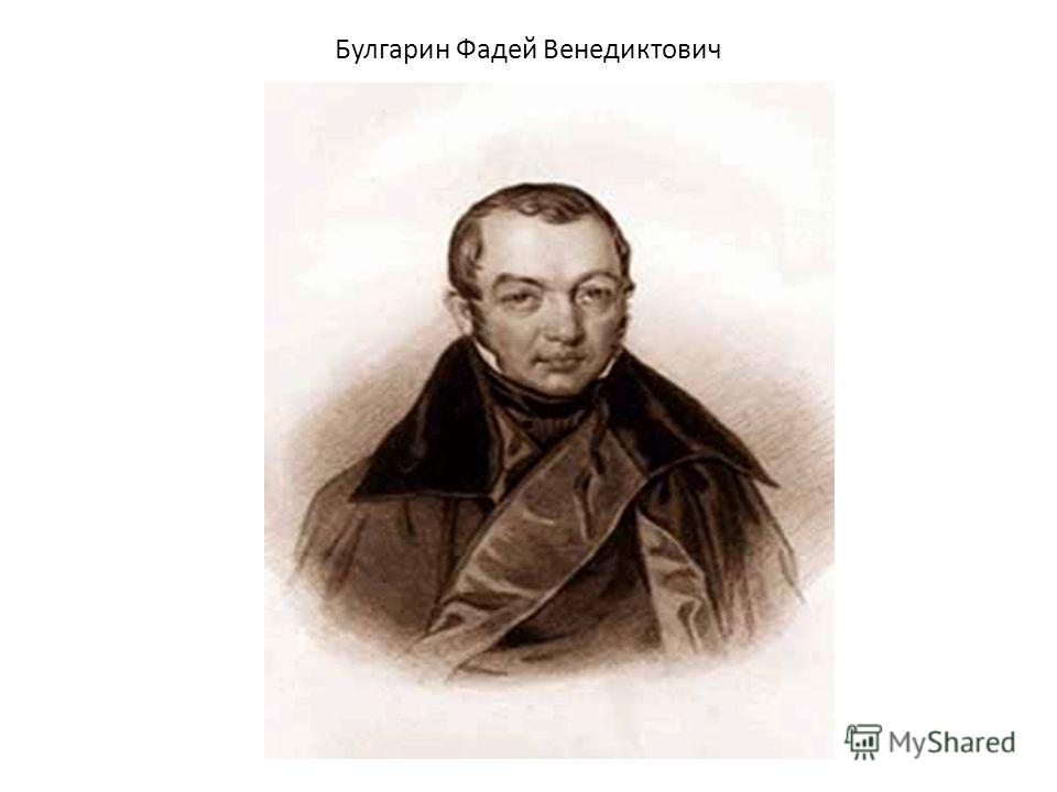 Булгарин Фадей Венедиктович