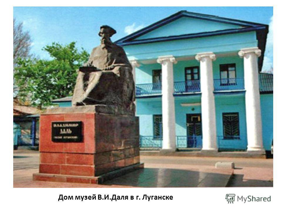 Дом музей В.И.Даля в г. Луганске