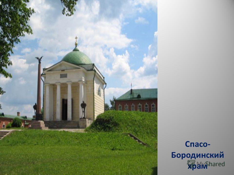Спасо- Бородинский храм