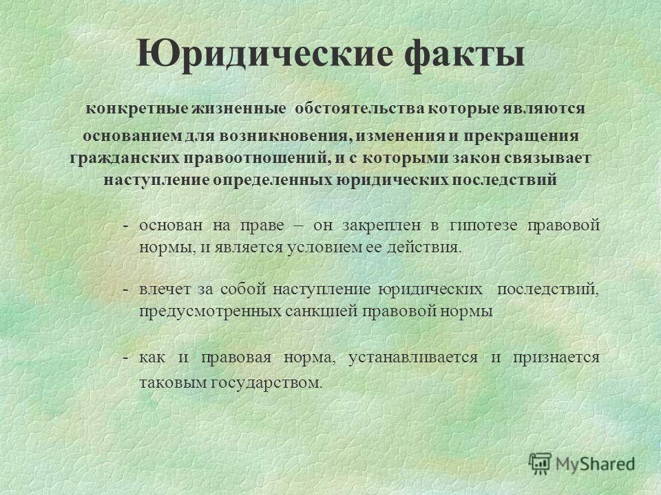 Юридические факты 1.Юридический факт: понятие, признаки 2.Классификация юридических фактов.