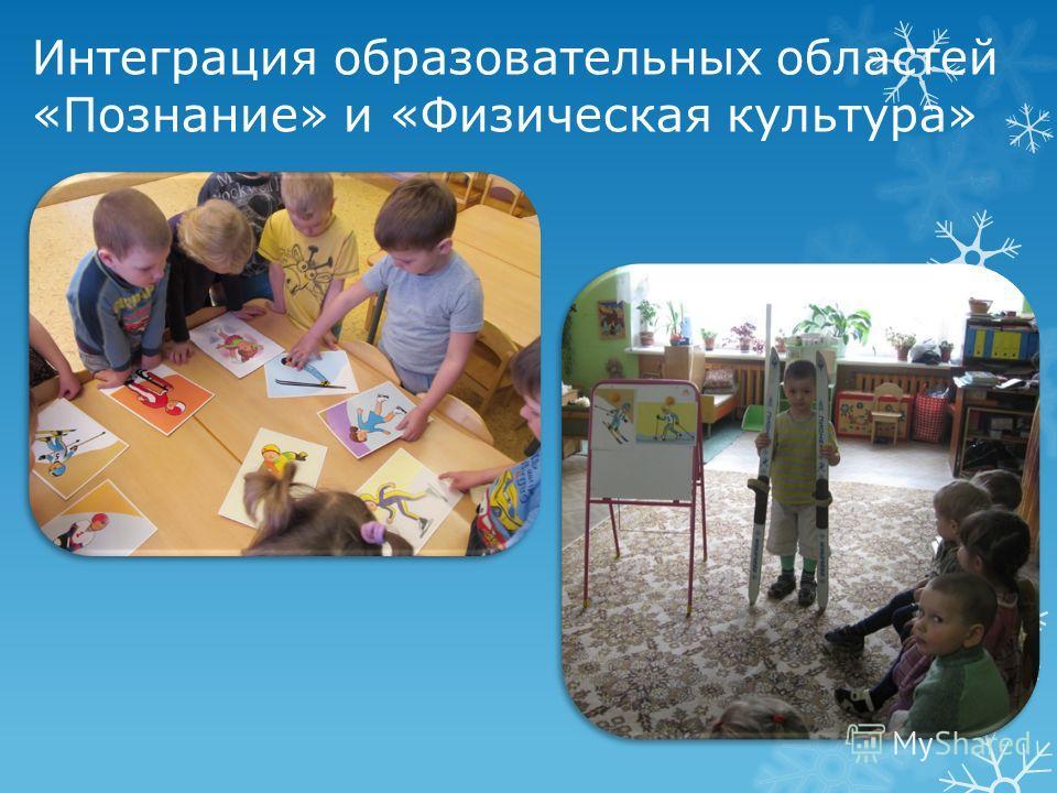 Интеграция образовательных областей «Познание» и «Физическая культура»