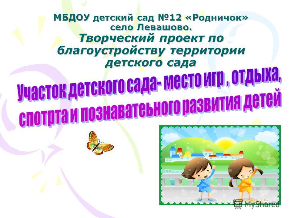 МБДОУ детский сад 12 «Родничок» село Левашово. Творческий проект по благоустройству территории детского сада