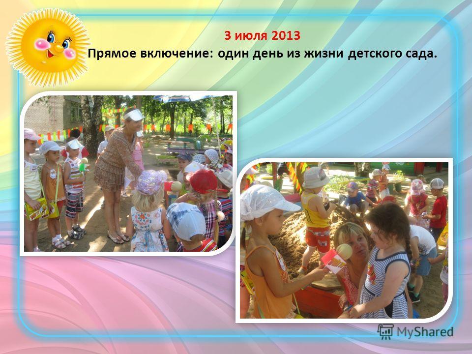 3 июля 2013 Прямое включение: один день из жизни детского сада.