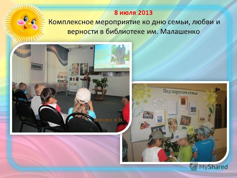 8 июля 2013 Комплексное мероприятие ко дню семьи, любви и верности в библиотеке им. Малашенко