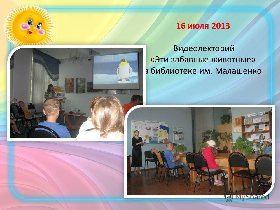 16 июля 2013 Видеолекторий «Эти забавные животные» в библиотеке им. Малашенко