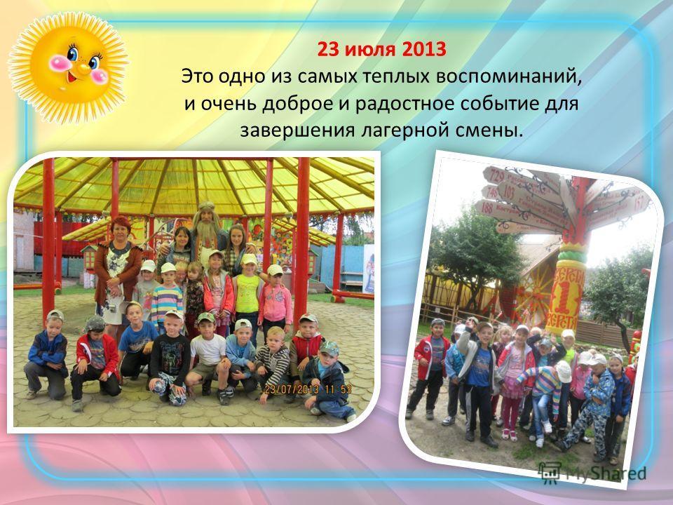 23 июля 2013 Это одно из самых теплых воспоминаний, и очень доброе и радостное событие для завершения лагерной смены.