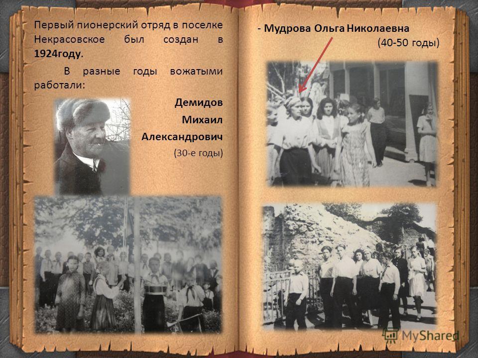 из истории ПИОНЕРИИ Некрасовской школы Ф.И.О. Александр Матросов – Герой Советского Союза. Его именем названа пионерская дружина школы