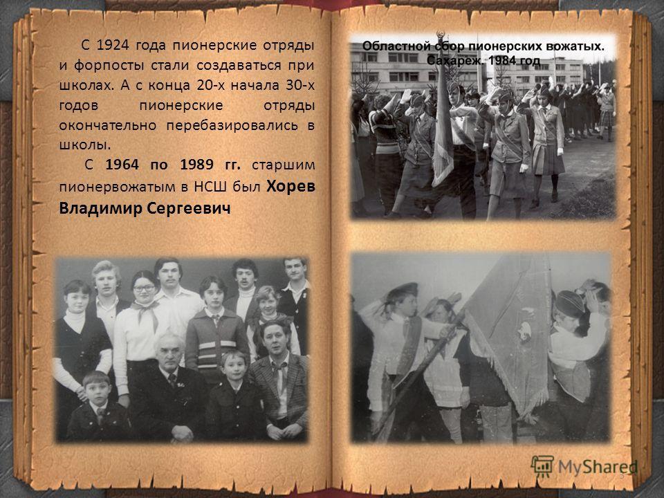 Первый пионерский отряд в поселке Некрасовское был создан в 1924году. В разные годы вожатыми работали: Демидов Михаил Александрович (30-е годы) - Мудрова Ольга Николаевна (40-50 годы)