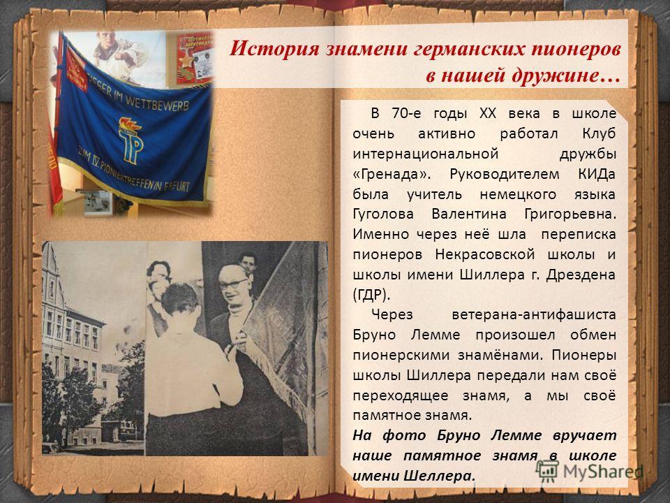 История знамени германских пионеров в нашей дружине…