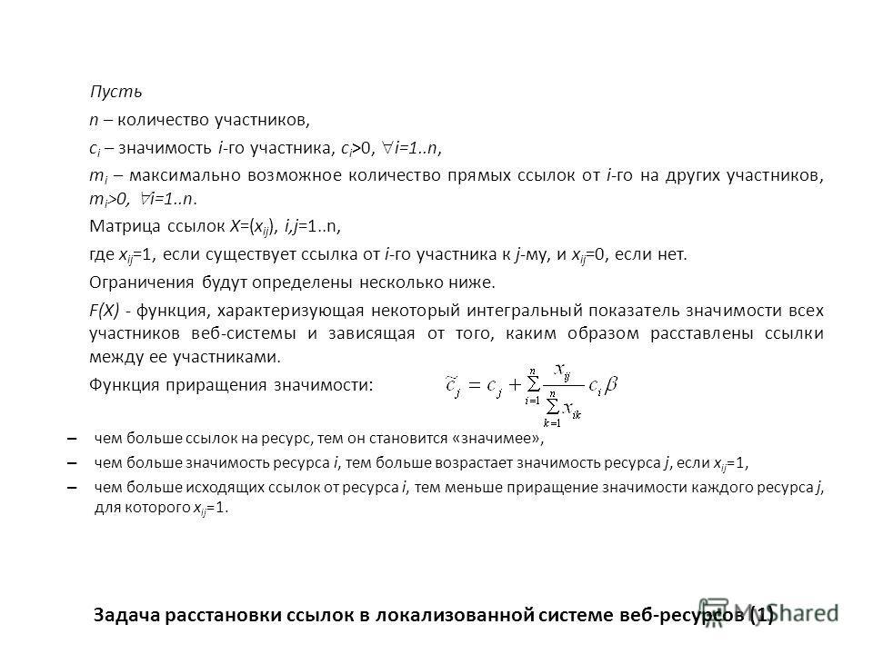 Пусть n – количество участников, c i – значимость i-го участника, c i >0, i=1..n, m i – максимально возможное количество прямых ссылок от i-го на других участников, m i >0, i=1..n. Матрица ссылок X=(x ij ), i,j=1..n, где x ij =1, если существует ссыл