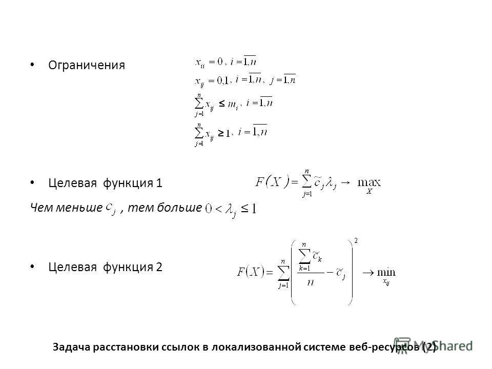 Ограничения Целевая функция 1 Чем меньше, тем больше Целевая функция 2 Задача расстановки ссылок в локализованной системе веб-ресурсов (2)