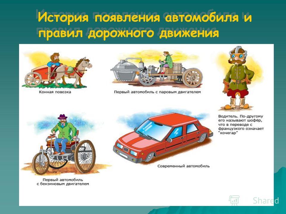 История появления автомобиля и правил дорожного движения