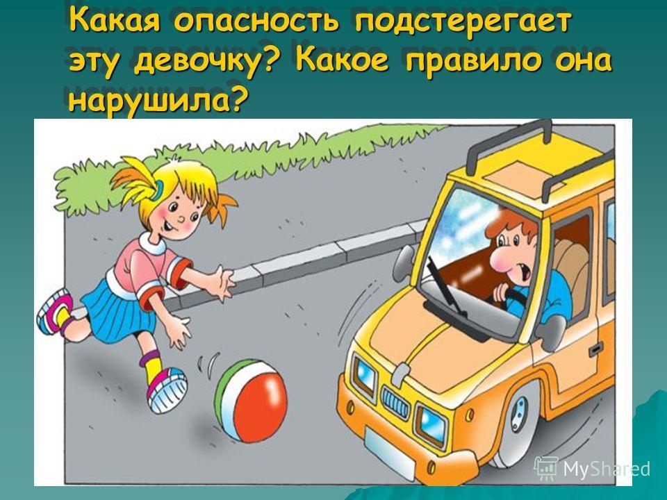 Какая опасность подстерегает эту девочку? Какое правило она нарушила?