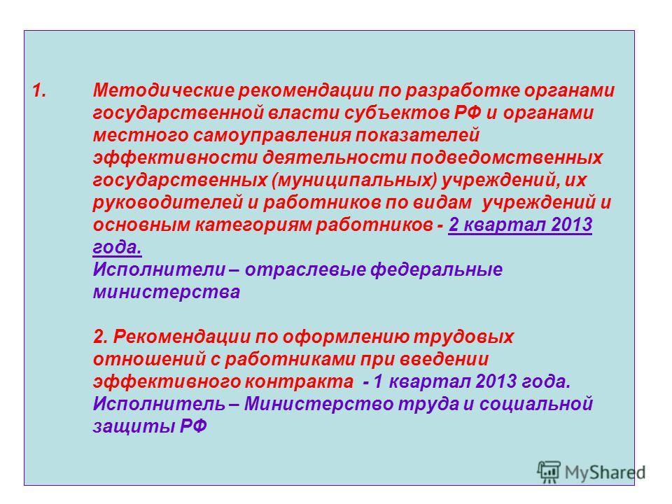 1.Методические рекомендации по разработке органами государственной власти субъектов РФ и органами местного самоуправления показателей эффективности деятельности подведомственных государственных (муниципальных) учреждений, их руководителей и работнико