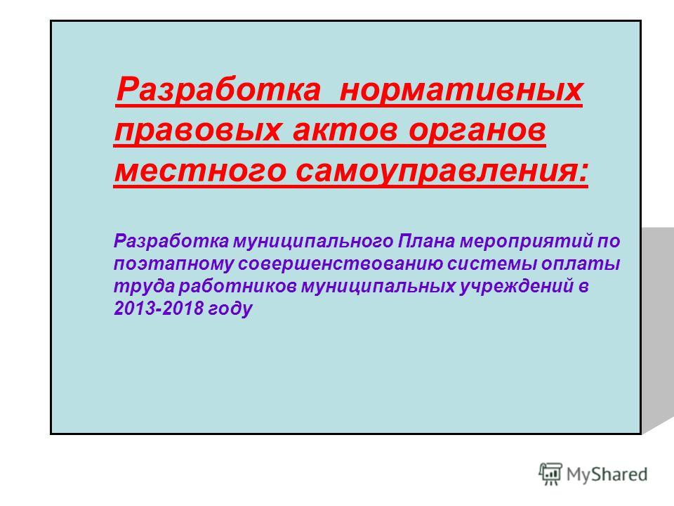 Разработка нормативных правовых актов органов местного самоуправления: Разработка муниципального Плана мероприятий по поэтапному совершенствованию системы оплаты труда работников муниципальных учреждений в 2013-2018 году