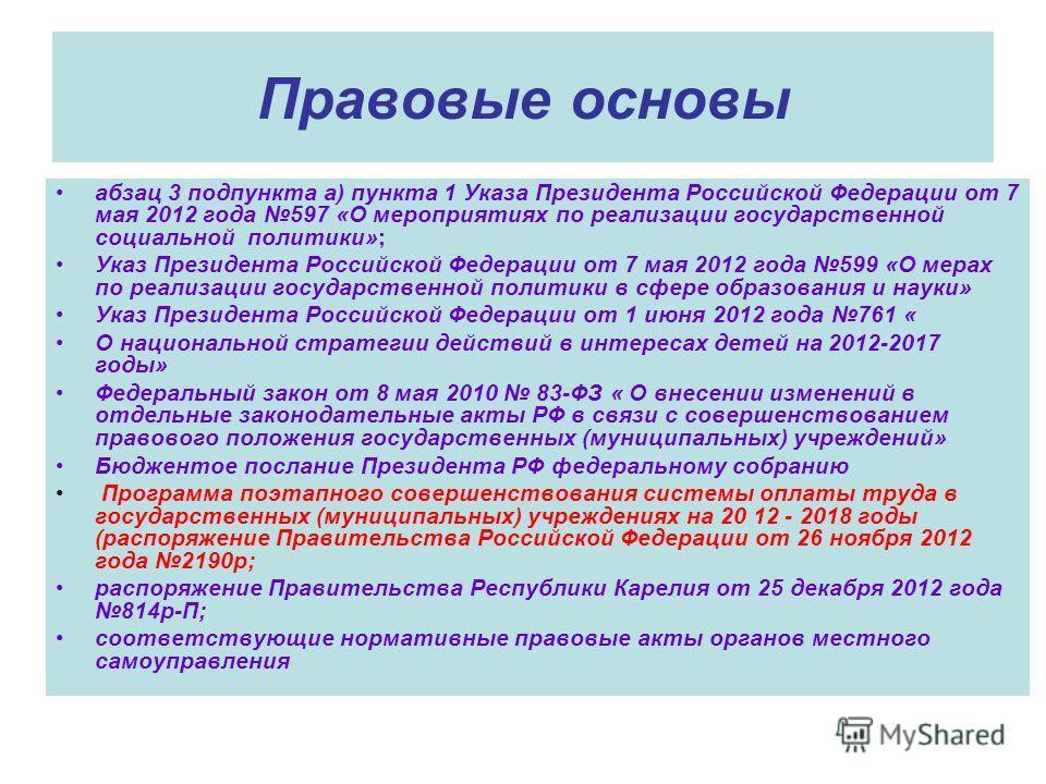 Правовые основы абзац 3 подпункта а) пункта 1 Указа Президента Российской Федерации от 7 мая 2012 года 597 «О мероприятиях по реализации государственной социальной политики»; Указ Президента Российской Федерации от 7 мая 2012 года 599 «О мерах по реа