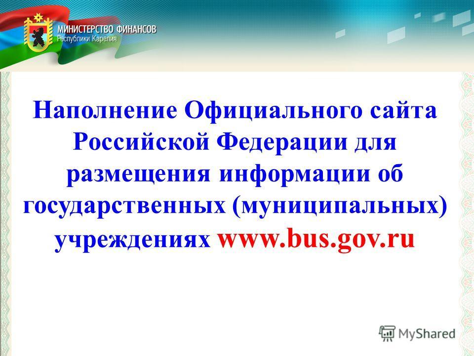 Наполнение Официального сайта Российской Федерации для размещения информации об государственных (муниципальных) учреждениях www.bus.gov.ru