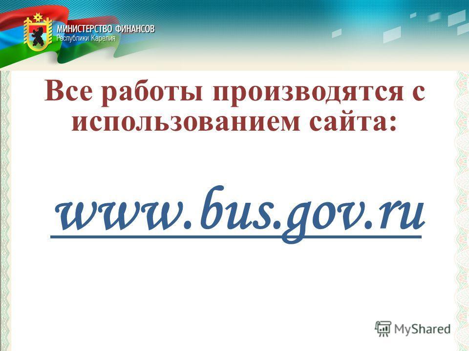 Все работы производятся с использованием сайта: www.bus.gov.ru