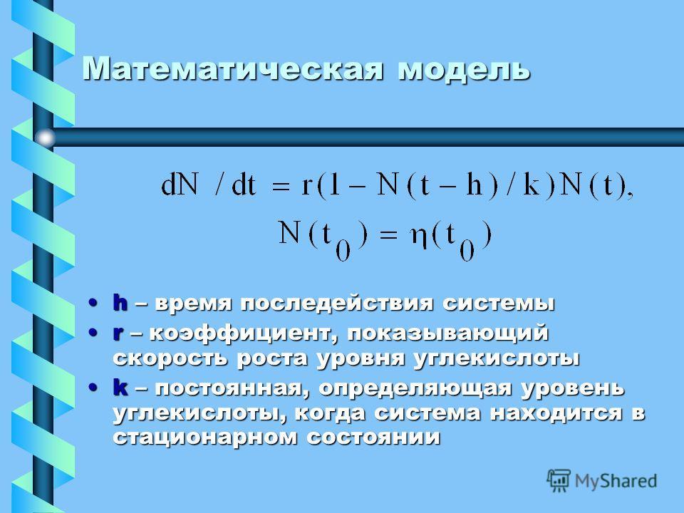 Математическая модель h – время последействия системыh – время последействия системы r – коэффициент, показывающий скорость роста уровня углекислотыr – коэффициент, показывающий скорость роста уровня углекислоты k – постоянная, определяющая уровень у