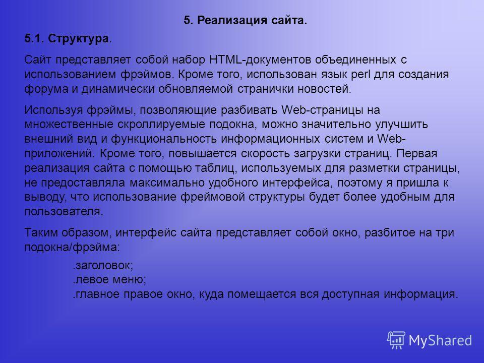 5. Реализация сайта. 5.1. Структура. Сайт представляет собой набор HTML-документов объединенных с использованием фрэймов. Кроме того, использован язык perl для создания форума и динамически обновляемой странички новостей. Используя фрэймы, позволяющи