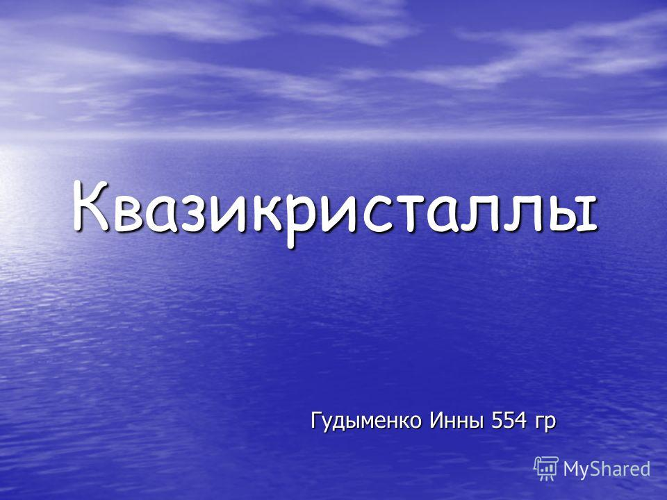 Квазикристаллы Гудыменко Инны 554 гр