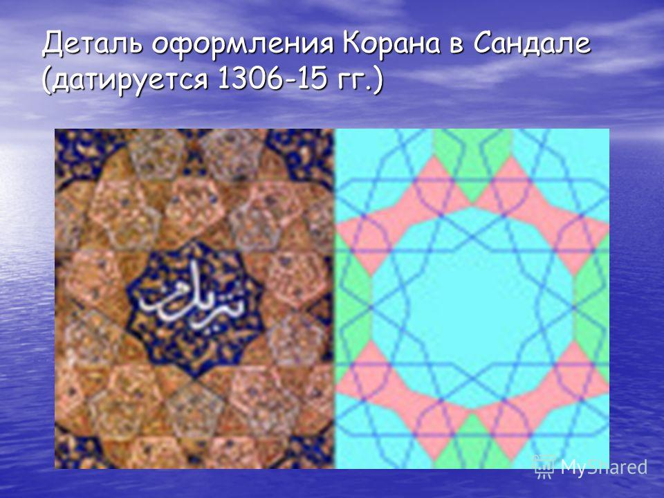 Деталь оформления Корана в Сандале (датируется 1306-15 гг.)