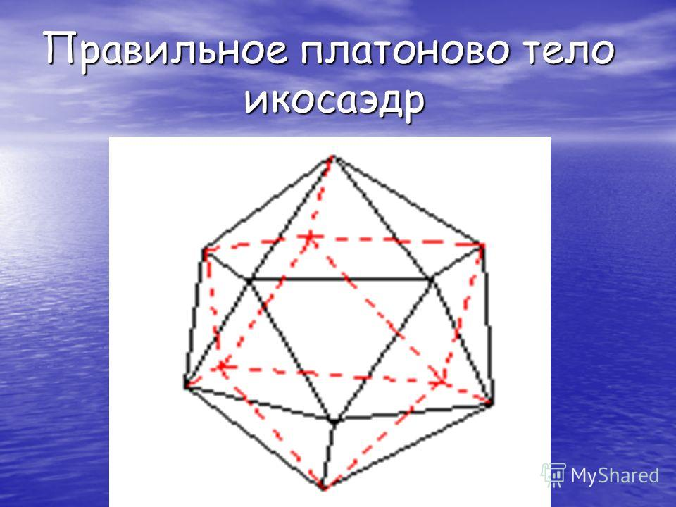 Правильное платоново тело икосаэдр